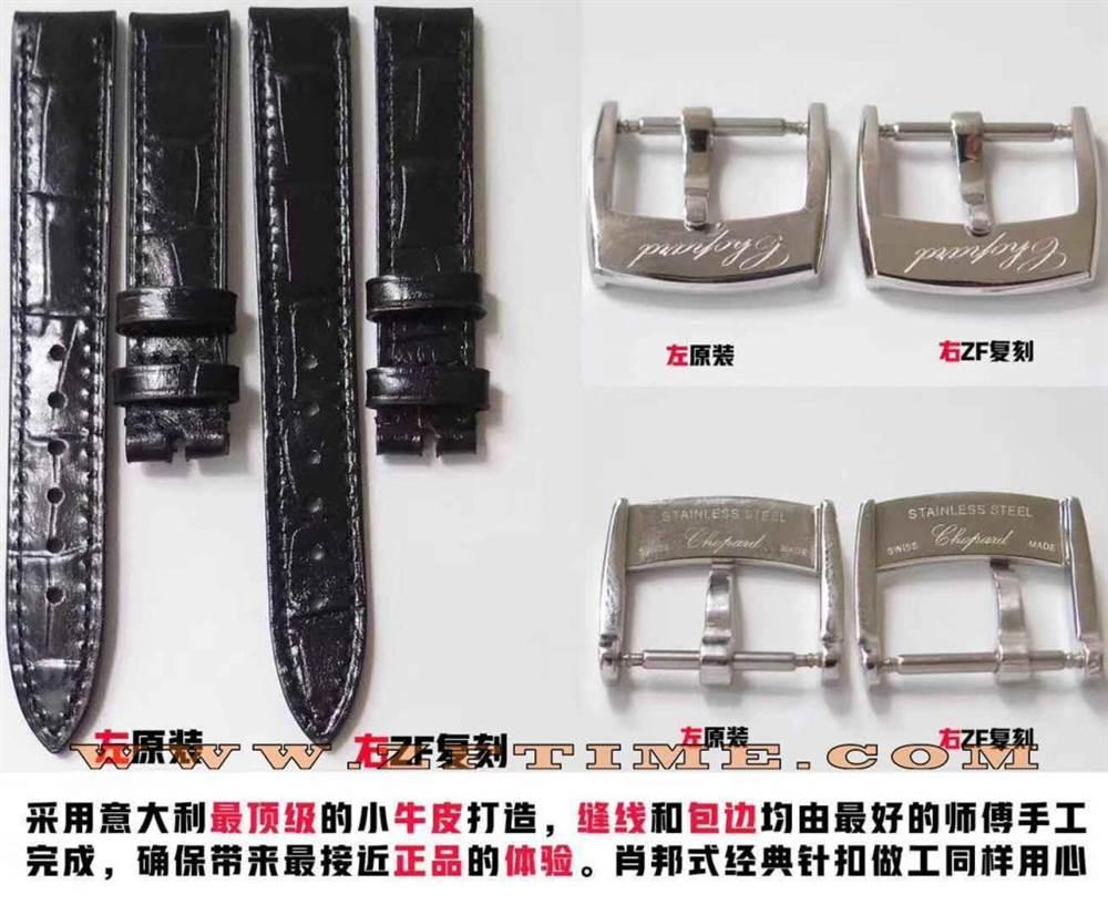 ZF厂最新复刻萧邦HAPPY DIAMONDS系列「 278509-3001 」与正品对比
