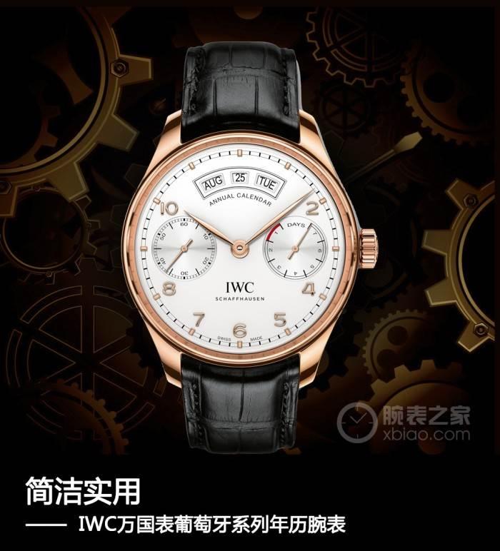 ZF万国年历葡七葡萄牙玫瑰金白盘-品鉴复刻腕表