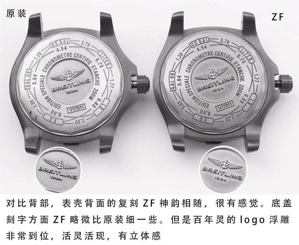 ZF厂百年灵黑鸟侦察机黑钛羽翼 搏击长空 对比正品测评