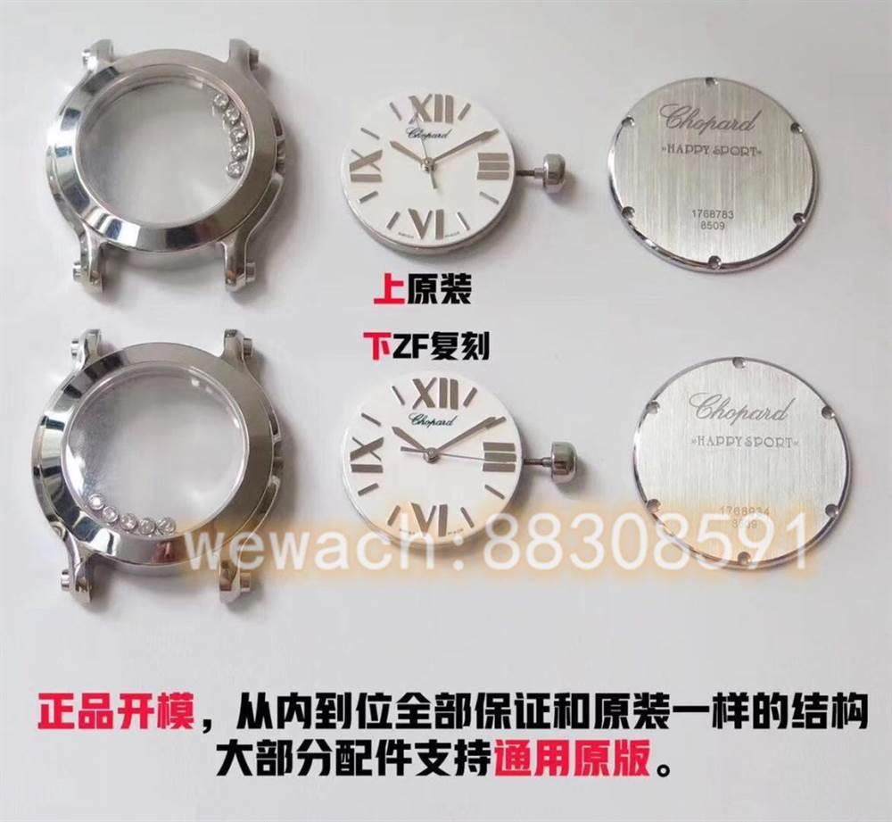 ZF厂萧邦快乐钻-姚晨同款腕表对比评测