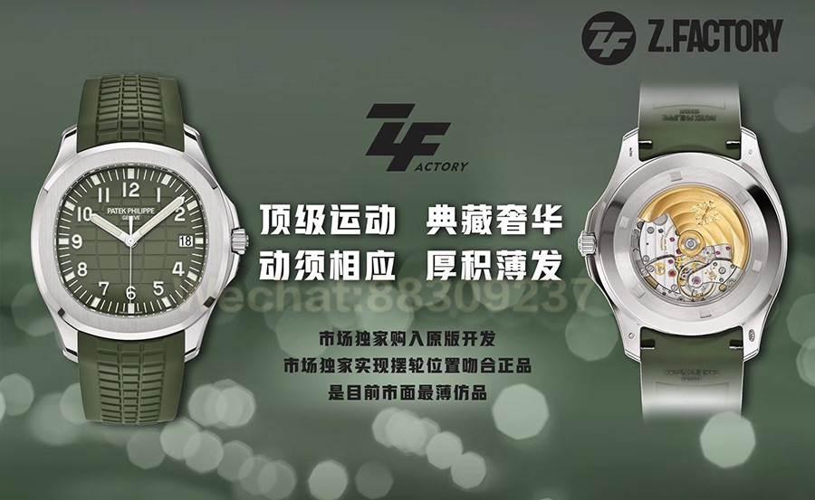 ZF厂百达翡丽绿手雷做工评测