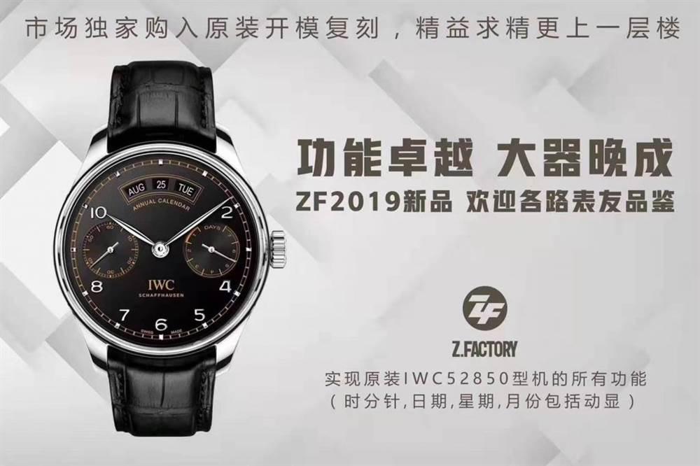 ZF厂万国葡七「Pisa版」IW5035-07黑盘年历特别版