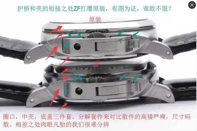 ZF厂沛纳海PAM1312「男士高端商务风」-对比正品测评