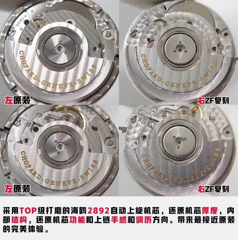 ZF厂萧邦「快乐钻」Happy Diamonds机械系列278559对比正品评测