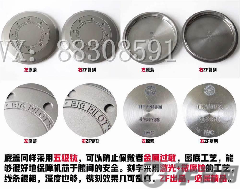 ZF厂万国大飞行员IW501004钛金属复刻表对比正品评测