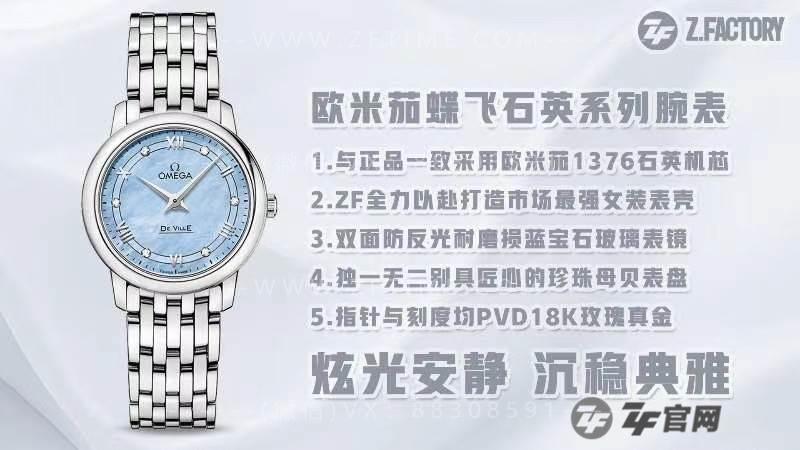 ZF厂欧米茄蝶飞27.4mm石英女士复刻表-真芯之作