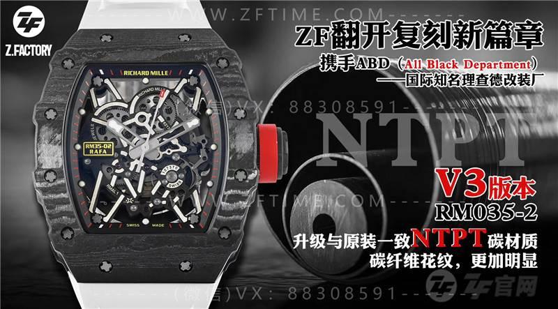 ZF厂理查德米勒V3版RM035-2 NTPT碳纤维腕表评测