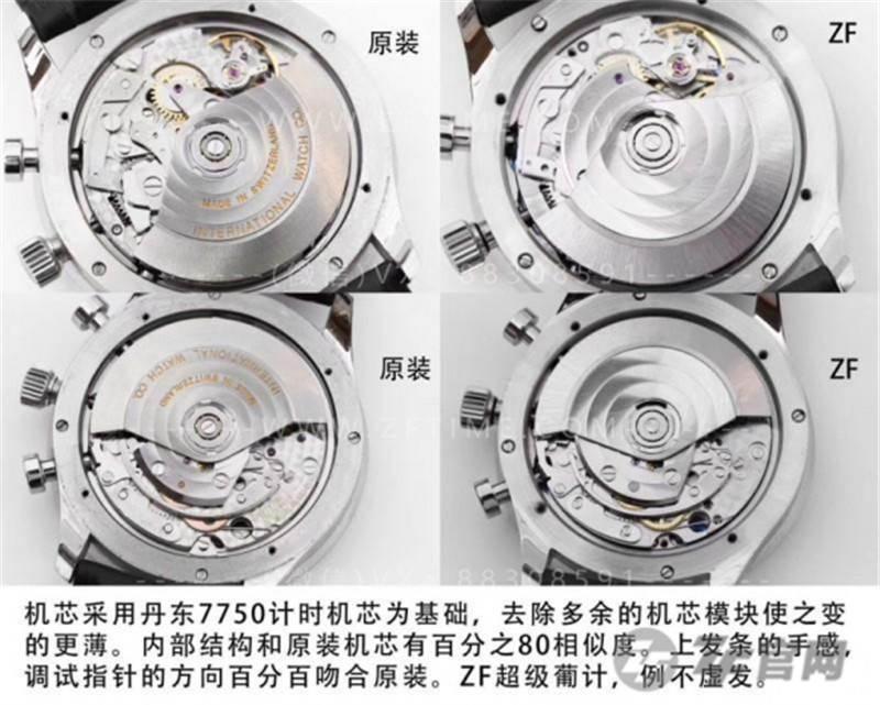 ZF厂万国葡计V2版和葡七V5版区别有哪些-ZF厂葡计和葡七选哪个好