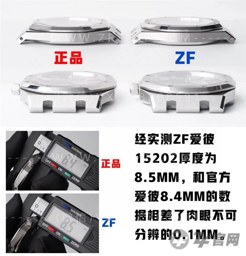 ZF厂AP爱彼皇家橡树系列15202ST腕表对比正品评测