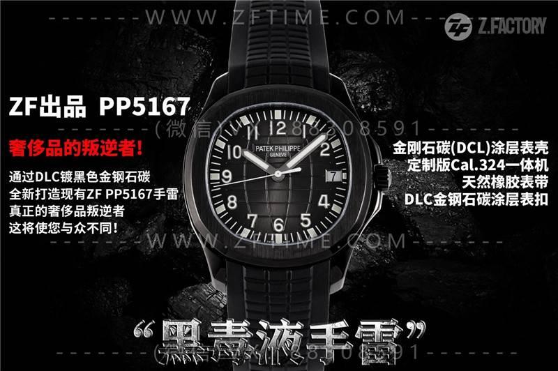 ZF厂PP百达翡丽黑毒液手雷5167改装腕表评测