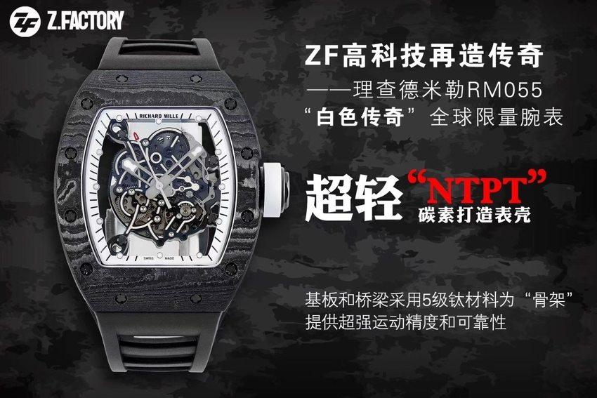 ZF厂再造传奇理查德米勒RM055碳纤维限量款-黑