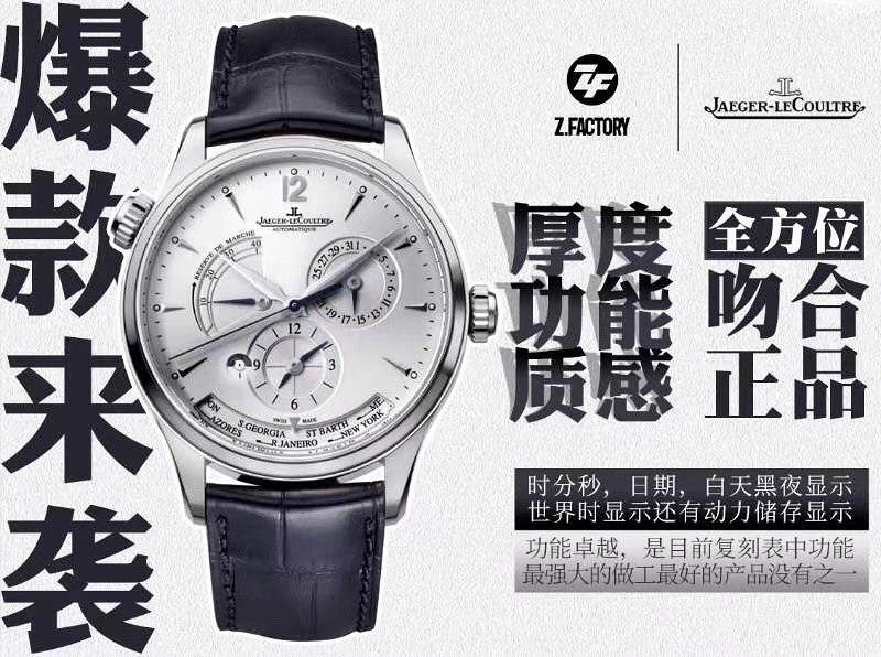 ZF厂积家大师系列地理学家1428421腕表品测