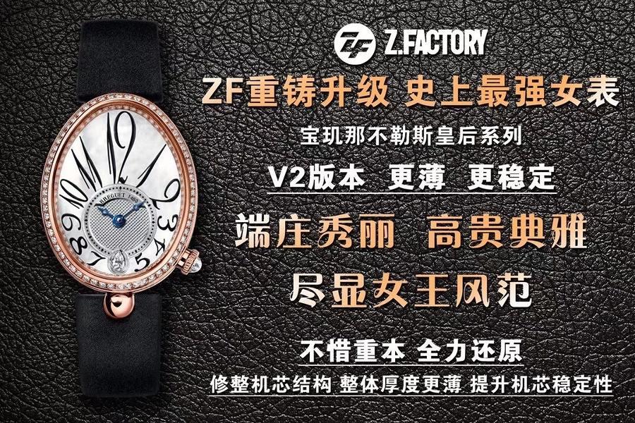 ZF厂宝玑那不勒斯皇后系列v2版最强复刻女表